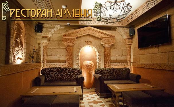 Скидка на Отдых в ресторане «Армения» на Тверской: все меню и напитки со скидкой до 50%