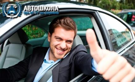 Обучение вождению авто и мотоцикла