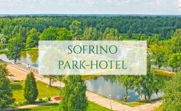 Отдых для двоих в отеле «Софрино»