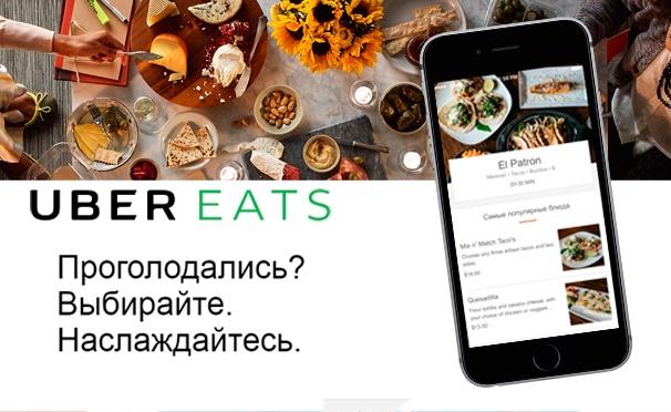 Скидка на Сертификат на заказ и доставку еды от сервиса UberEATS со скидкой 86%