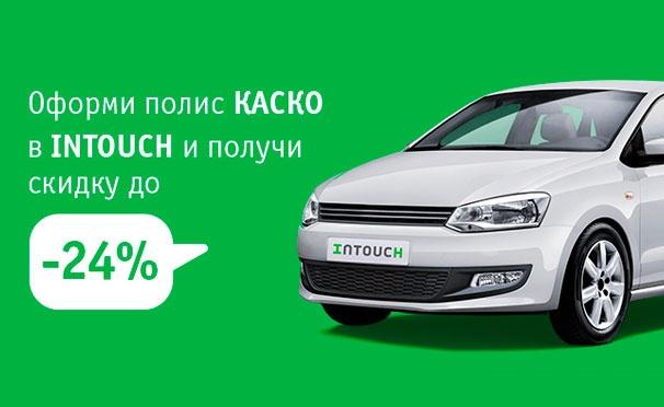 Скидка до 24% на КАСКО от компании INTOUCH. Удобное оформление полиса онлайн, бесплатная доставка полиса за 1 день, круглосуточная поддержка