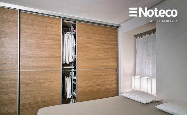 Скидка на Изготовление шкафа-купе по индивидуальному заказу от компании Noteco. Все по полочкам! Скидка 50%