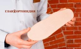 «Главортопедия»: изготовление стелек