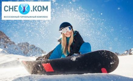 Горнолыжный комплекс «Снеж.ком»