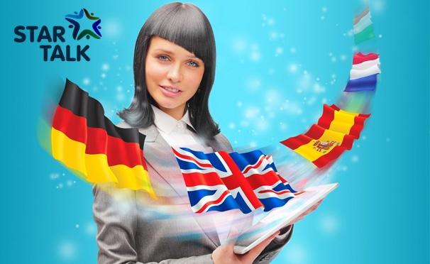 Скидка на 1, 3, 6 , 12 месяцев изучения английского, немецкого, французского, испанского или итальянского языка в школе иностранных языков Star Talk + умные подарки! Скидка до 70%