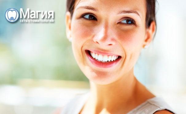 Скидка на Имплантация, отбеливание зубов Zoom-3, установка брекетов, лечение кариеса и многое другое в стоматологической клинике «Магия». Скидка до 85%