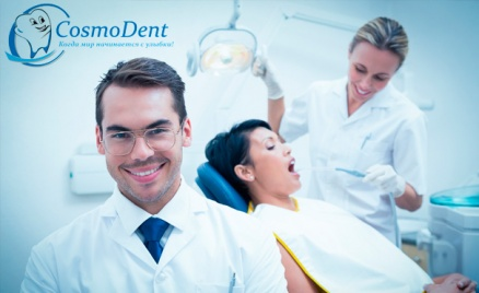 CosmoDent: чистка и лечение зубов
