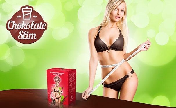 Скидка на Натуральный комплекс для похудения Chokolate Slim со скидкой 50%