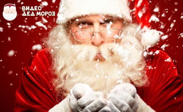 Скидка на Скидка 67% на именное видеопоздравление с Новым годом от Деда Мороза от компании «ВидеоДедМороз»
