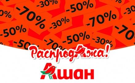 Интернет-магазин «Ашан»