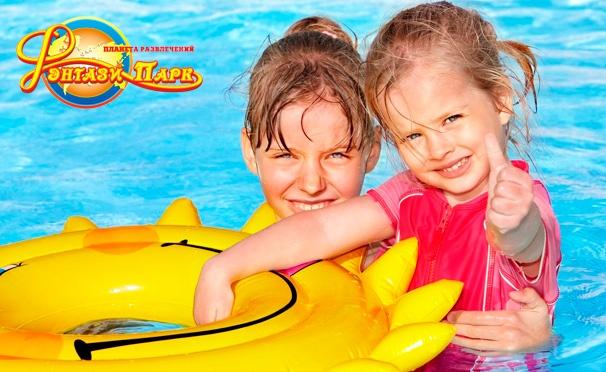 Скидка на Развлечения в центре семейного отдыха «Фэнтази Парк»: безлимитное посещение аквапарка + боулинг, автодром, аттракционы, бильярд и не только. Скидка до 59%
