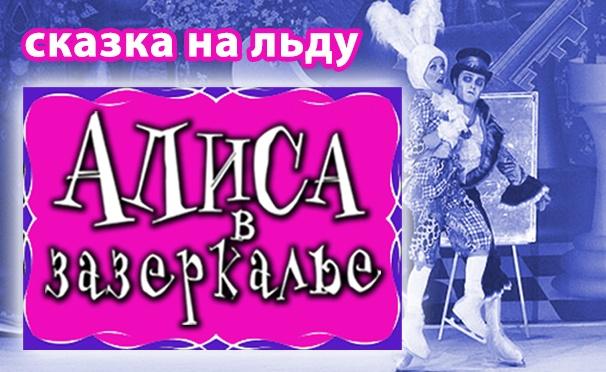 Скидка на Скидка 50% на захватывающий спектакль на льду «Алиса в зазеркалье» в большом зале Дома кино 24 марта от компании «Артбилет»