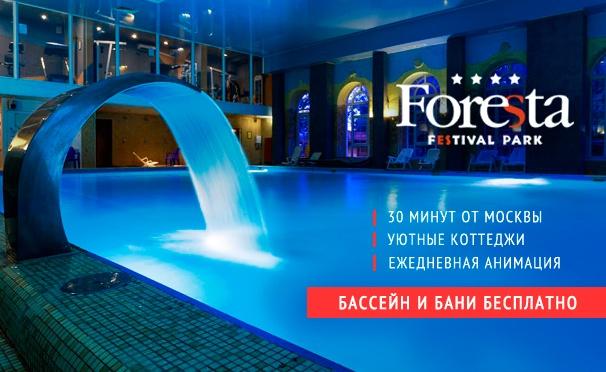 Скидка на Отдых для двоих в подмосковном отеле Foresta Festival Park: питание, бассейн, сауна, бесплатный Wi-Fi, spa-программы и многое другое! Скидка до 48%