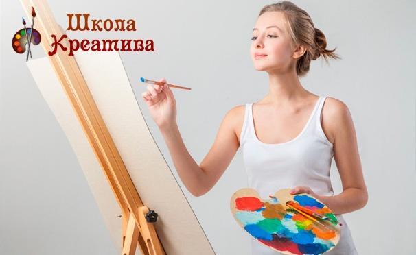 Скидка на Мастер-классы по рисованию в «Школе креатива»: «Эбру», «Рисование маслом», «Правополушарное рисование». Скидка до 53%