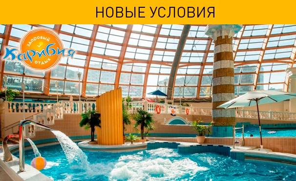 Скидка на Активный отдых в будни или выходные в центре «Карибия»: посещение аквапарка, банного комплекса либо 5 часов в аквапарке с обедом или ужином . Скидка до 61%