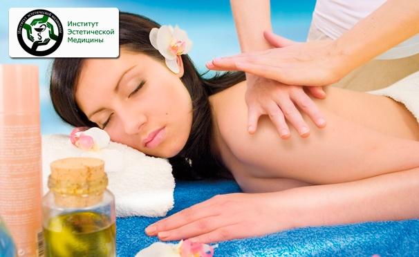 Скидка на 3, 5 или 7 сеансов оздоровительной программы для тела или массажа на выбор в «Институте эстетической медицины». Скидка до 70%