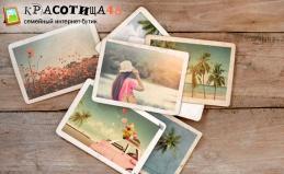 «Красотища 48»: печать фото