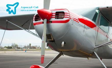 Полеты на самолете Cessna 172
