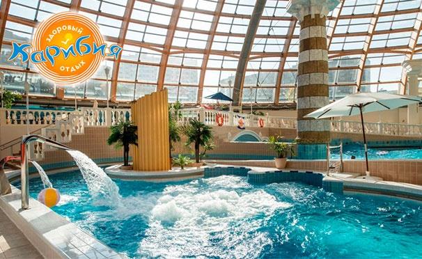 Скидка на День отдыха в будни или выходные в центре «Карибия»: посещение аквапарка и банного комплекса, а также обед или ужин в спортбаре. Скидка до 62%