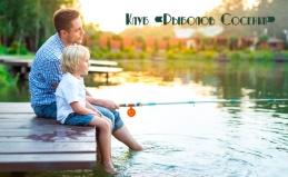 Рыбалка на базе «Рыболов Сосенки»