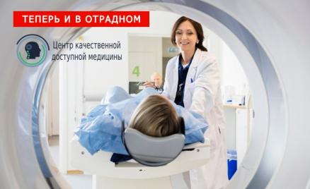 МРТ в центре «КДМ-МРТ»