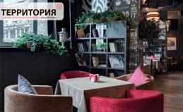 Ресторан «Территория»