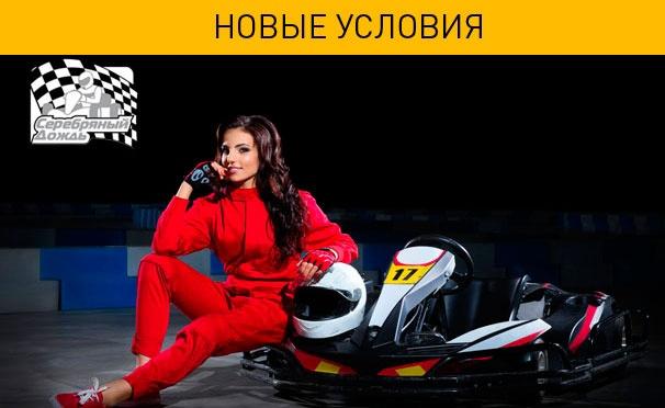 Скидка на 2 или 4 заезда на картах в сети крытых картинг-центров «Серебряный Дождь» на Измайловской, на Варшавке, в Сокольниках. Скидка до 51%