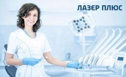 Стоматология «Лазер Плюс»