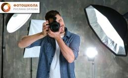 Мастер-классы по фотографии