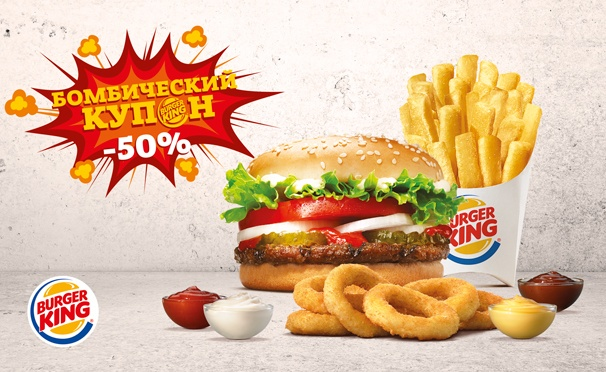 Скидка на Бургер «Воппер Джуниор», картофель «Кинг фри», порция луковых колец и 4 соуса на выбор в ресторанах Burger King. Скидка 50%