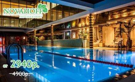 Spa-отель Novahoff