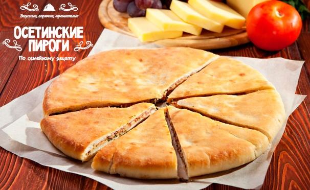 Скидка на Доставка до 13 осетинских пирогов и до 10 пицц от «Семейной пекарни». Скидка до 70%