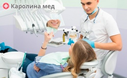 Стоматология в центре «Каролина-мед»